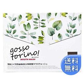 ゴッソトリノ 30包入り 医薬部外品