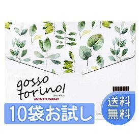 【10袋お試し】ゴッソトリノ 医薬部外品