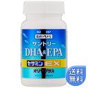 サントリー DHA&EPA+セサミンEX オリザプラス 120粒 レターパックプラス
