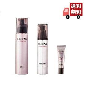 ブライトエイジ 3点セット 化粧水 美容液 お試しUVベース CC