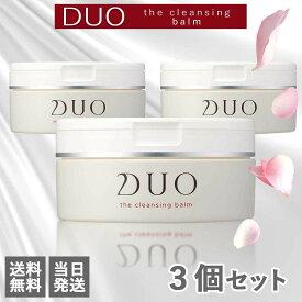 【3個セット】DUO ザ クレンジングバーム 90g ローズの香り 無添加 トリートメント 洗顔 角質ケア 毛穴 ギフト プレゼント