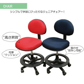 【A級アウトレット限定数入荷品】タマリビングJr.chair CUTE ジュニアチェア キュートTW-97RED/TW-98BL 2色より 人気のガス圧チェア♪ 学習椅子 キッズチェア 学習チェア 回転チェア 座面昇降・厚み座り心地抜群!※送料無料!(一部地域除く)