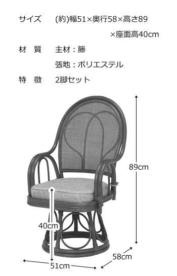 籐回転椅子RZ-045BR