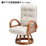 ギア付回転座椅子RZ-1165BR