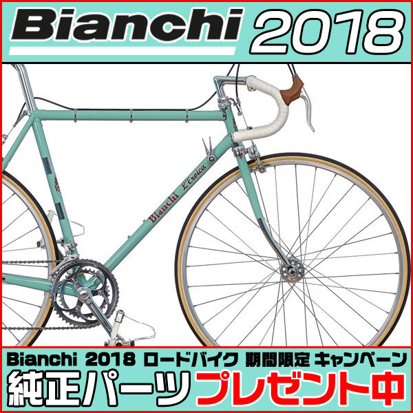 【ビアンキ純正パーツプレゼント♪】ビアンキ 2018年モデル L' EROICA(エロイカ)【ロードバイク/ROAD】【Bianchi】
