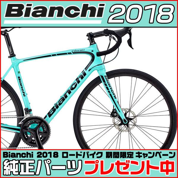 ビアンキ 2018 ロードバイク インテンソディスク105 55サイズ