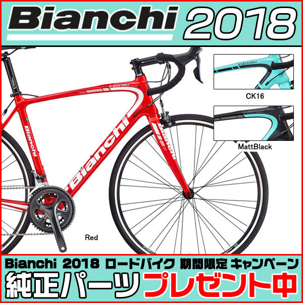 ビアンキ 2018 ロードバイク インテンソティアグラ 57サイズ