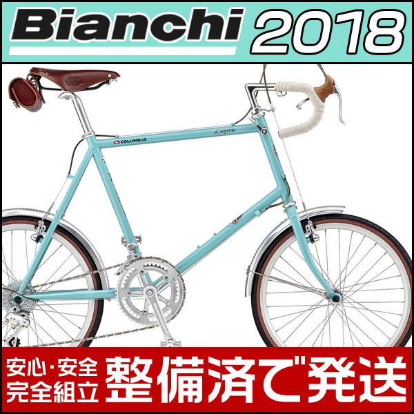 ビアンキ 2018 ミニベロ ドロップハンドル ミニベロ 10 ドロップバー 48サイズ