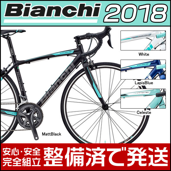 ビアンキ 2018 ロードバイク ビア ニローネ プロ クラリス 46サイズ