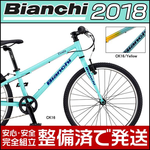 ビアンキ 2018年モデル PIRATA 24(ピラタ24インチ)【24インチ】【子供用自転車/ジュニアバイク】【Bianchi】