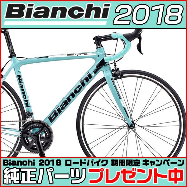 ビアンキ 2018 ロードバイク センプレ プロ 105 57サイズ
