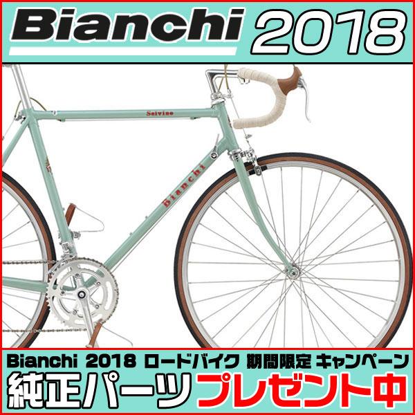 ビアンキ 2018 ロードバイク セルヴィーノ ヴェローチェ 53サイズ