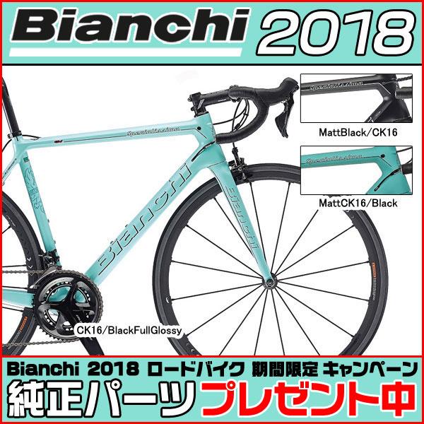 【ビアンキ純正パーツプレゼント♪】ビアンキ 2018年モデル SPECIALISSIMA DURA ACE(スペシャリッシマ デュラエース)【ロードバイク/ROAD】【Bianchi】