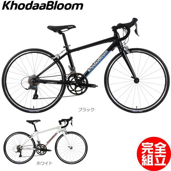 KhodaaBloom コーダーブルーム 2019年モデル FARNA 24 ファーナ24 ロードバイク 子供用自転車