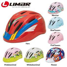 LIMAR(リマール) 子供用ヘルメット 124 SUPERLIGHT【自転車用ヘルメット】