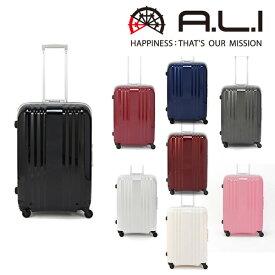 『9/25限定エントリーで最大P16倍』 スーツケース キャリー ハード 旅行かばん スーツケース(64L) アジア・ラゲージ A.L.I mm5388 メンズ レディース プレゼント ギフト ラッピング あす楽 送料無料