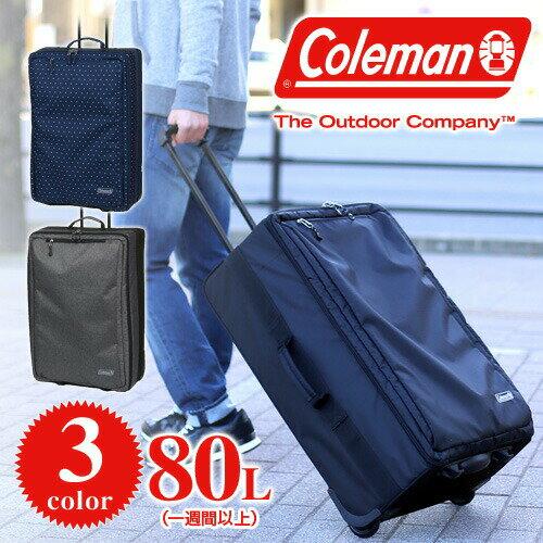 【廃番】スーツケース キャリー ソフト 旅行かばん!コールマン Coleman (80L) [Traveler LG] 27164 メンズ レディース [通販]【ポイント10倍】【送料無料】 プレゼント ギフト【あす楽】【クーポン利用】