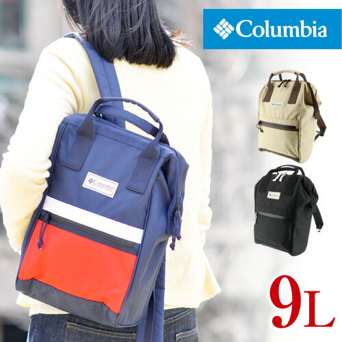 【20%OFFセール】コロンビア Columbia!2wayリュックサック トートバッグ [Price Stream Backpack/プライスストリームバックパック] pu8139 メンズ レディース「ゆうパケット不可」【あす楽】【あす楽】