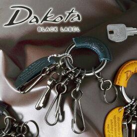 ダコタブラックレーベル Dakota black label!リング型キーホルダー【ミネルバアクソリオ】637001 メンズ ギフト 「ゆうパケット可能」 プレゼント ギフト カバン ラッピング【あす楽】