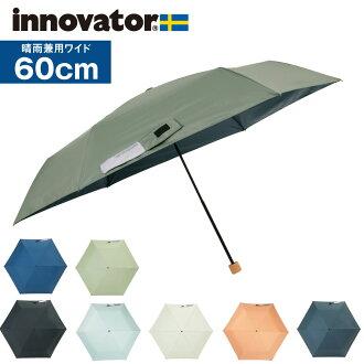 イノベーターinnovator晴雨兼用ワイド折りたたみ傘in60mメンズレディースネコポス不可日傘雨の日傘あす楽プレゼントギフト送料無料ラッピング無料通販