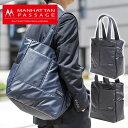 『期間限定エントリーで最大P21倍』 マンハッタンパッセージ MANHATTAN PASSAGE トートバッグ 小さめ 【プラス2】 3202 メンズ ポイン…