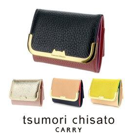 36112fcffc88 ツモリチサト tsumori chisato ! ミニ財布 三つ折り財布 折財布 【シュリンクコンビ】 57657