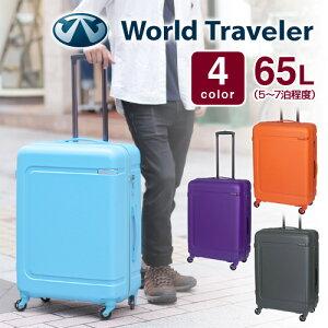 『楽天カードで最大P12倍』 スーツケース ハード!ワールドトラベラー World Traveler (65L) 【ANYON/エニオン】 05602 メンズ レディース 通販 ポイント10倍 プレゼント ギフト あす楽 送料無料