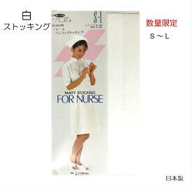 白 ストッキング 日本製 ナイロン100% コスプレ ナース コーデ 18デニール レディース パンスト マスクゴム S-Lサイズ ホワイト オーアイ