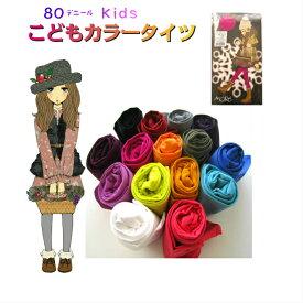 KIDS(こども)80デニールカラータイツ 全15色♪ハロウィン・コスプレ・レッスン・おしゃれに!105・120・135cm オーアイMORE【日本製】