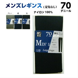 【日本製】メンズ(紳士)70デニールレギンス フットレスタイプ バイクや冷蔵庫内のお仕事のお伴に 身体の冷えを感じる方におすすめ!オーアイ工業