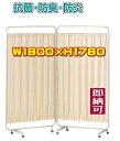 医療用パーティション メディカルスクリーンW900×2蓮 AM-632-CL