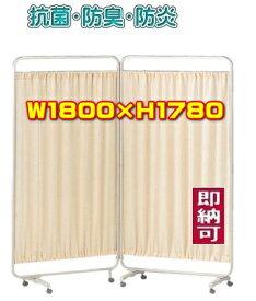 医療用パーティション メディカルスクリーン病院用衝立・診察室用衝立W900×2連 AM-632-CL