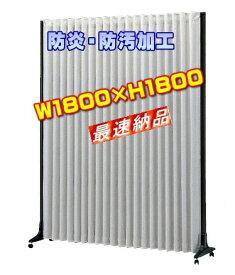 アコーディオンスクリーン パーテーション AA-188 W1800×H1800