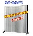 アコーディオンスクリーン アコーディオンパーテーション AA-156 W1500×H1650