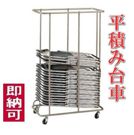 折りたたみ椅子収納台車 パイプ椅子収納台車 SCW-30CT