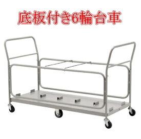 台車 折りたたみ椅子収納台車 パイプ椅子収納台車 SCW-30DS