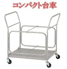 台車 折りたたみ椅子収納台車 パイプ椅子収納台車 TCW-14L