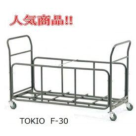 折りたたみ椅子収納台車 パイプ椅子収納台車 TOKIO F-30