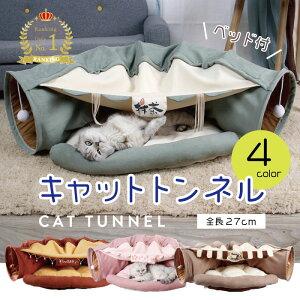 【10/30まで 1500円OFFクーポンあり】 ねこトンネル 猫ハウス 2WAY キャットトンネル 猫ベッド ペットハウス キャット ネコの寝袋 おもちゃ キャンバス 猫トンネル 折りたたみ 収納便利 半月型