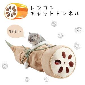 可愛いレンコンキャットトンネル ねこトンネル 猫ハウス キャットトンネル かわいい おしゃれ おもちゃ 猫トンネル 折りたたみ 収納便利 蓮根形 洗える 猫遊び ペット用品 運動不足対策 6290
