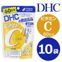 【5/9〜5/16まで各種クーポン配布中】 DHC ビタミンC ハードカプセル 60日 (120粒*10袋セット) DHC サプリメント 4511…