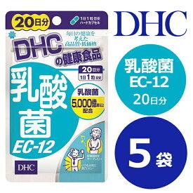 【8/4 20:00〜8/11 23:59 各種クーポン配布中】 DHC 乳酸菌 EC-12 20日分 5個セット 健康食品 サプリメント サプリ 4511413405734(賞味期限 2022.12)