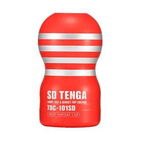 【5/9〜5/16まで各種クーポン配布中】 tenga テンガ ディープスロート カップ ショートタイプ TOC-101SD TENGA ソフト てんが テンガ 大人のおもちゃ 中身がわからない梱包 4560220554067