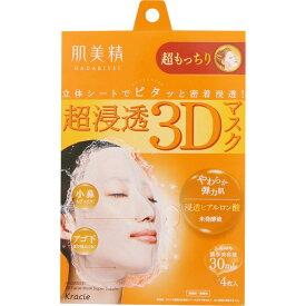 クラシエ 肌美精 超浸透3Dマスク 超もっちり 4枚入 4901417630988【新パッケージ】