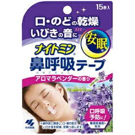 【単品ネコポス発送】小林製薬 ナイトミン 鼻呼吸テープ アロマラベンダーの香り 4987072050620