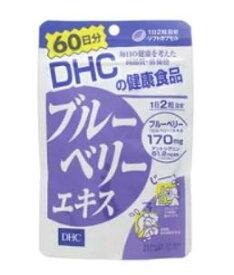 【5/9〜5/16まで各種クーポン配布中】 DHC ブルーベリーエキス 60日分 dhc サプリメント サプリ 4511413401972 賞味期限 2023.12