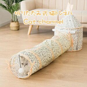 ねこトンネル 猫ハウス キャットトンネル かわいい ネコ おしゃれ おもちゃ 猫トンネル 折りたたみ 簡単収納 洗える 猫遊び ペット用品 運動不足対策 6972242300059