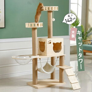 【10/20 23:59まで3000円OFFクーポンあり】 キャットタワー 木製 猫タワー 爪とぎ ポール キャットツリー 猫の部屋 ラウンドトップ 運動不足解消 6290030010001 【日時指定・代引き不可】