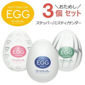 tenga(テンガ ) セット エッグ お試しセット (ステッパー) (ミスティ) (サンダー) 3種類 お得 TENGA EGG 男性 テンガ エッグ 大人のおもちゃ 中身がわからない梱包 てんが