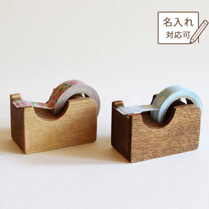 テープカッター小(ナチュラル/ブラウン)【マスキングテープ】【マスキングテープカッター】【木製】【日本製】 【飛騨高山  オークヴィレッジ・Oak Village】